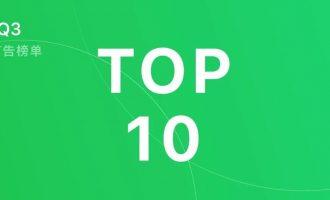 2018 Q3 用户最喜爱的朋友圈广告 TOP10