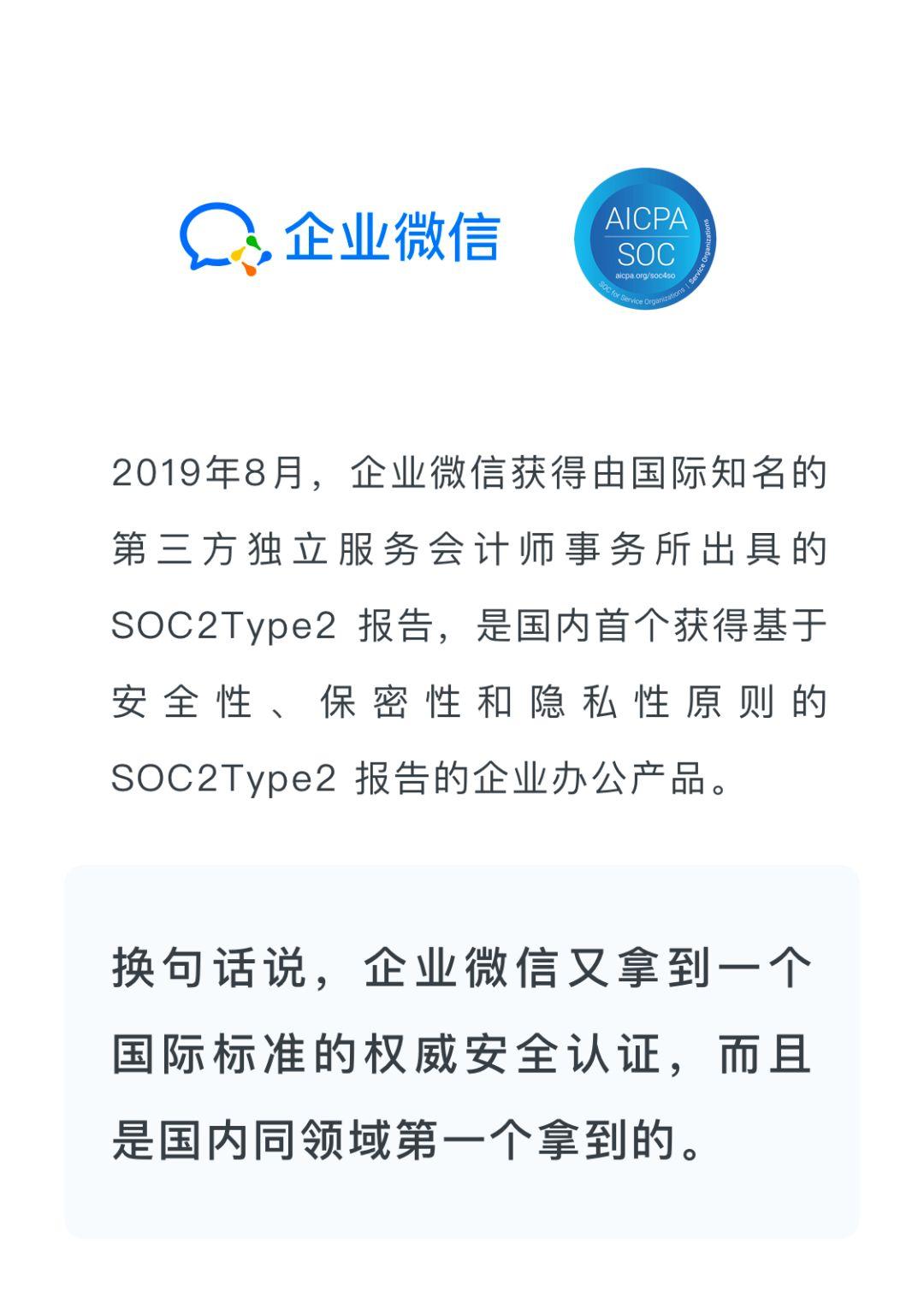 企业微信获得 SOC2Type2 报告