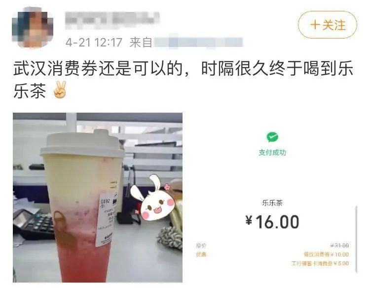 老板们忙起来了!武汉消费券单日带动全城交易额达13倍