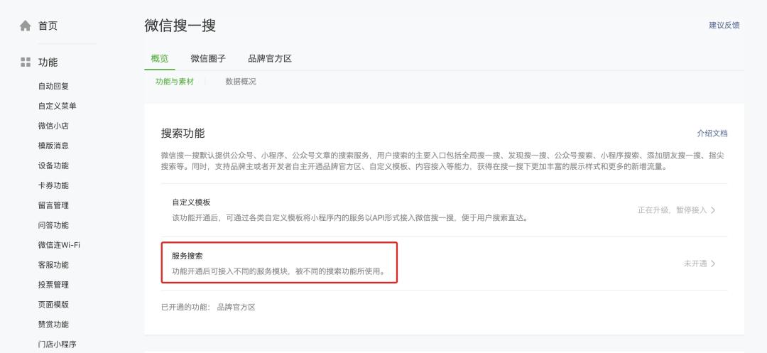"""优质服务""""出圈"""",微信搜一搜正式开放服务搜索接入"""