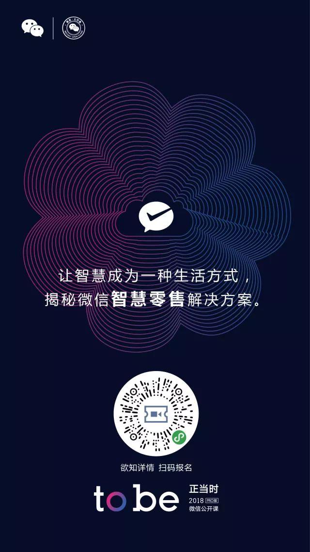 微信公开课PRO版售票开启   2018,微信正当时